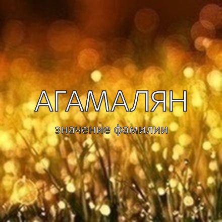 Происхождение фамилии Агамалян