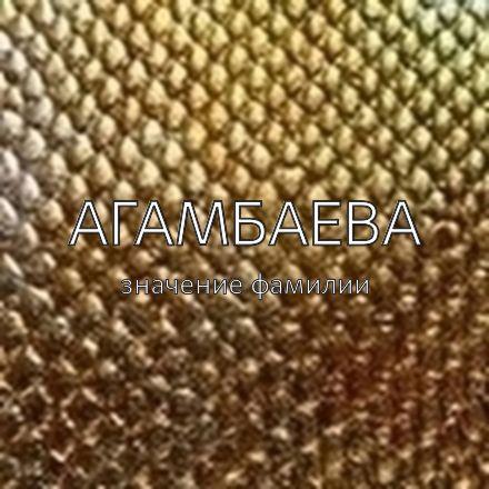 Происхождение фамилии Агамбаева