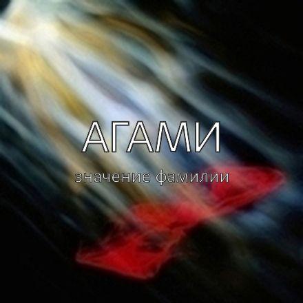 Происхождение фамилии Агами