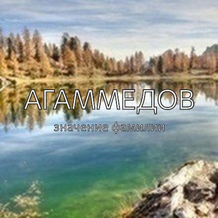 Происхождение фамилии Агаммедов