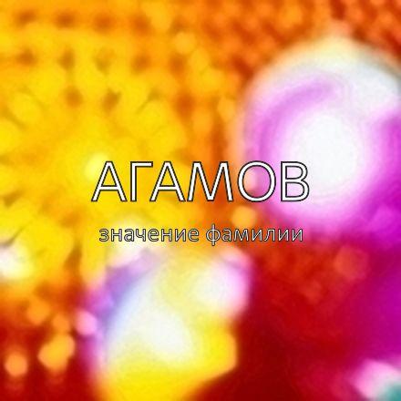 Происхождение фамилии Агамов