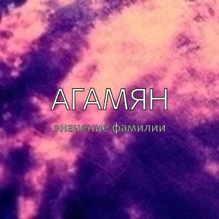 Происхождение фамилии Агамян