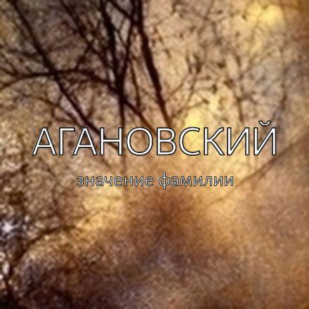 Происхождение фамилии Агановский