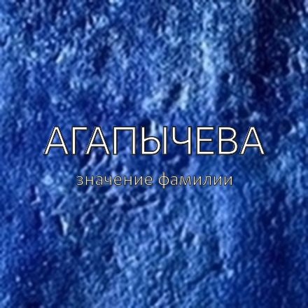 Происхождение фамилии Агапычева