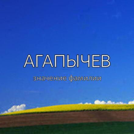Происхождение фамилии Агапычев
