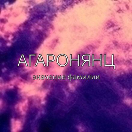 Происхождение фамилии Агаронянц