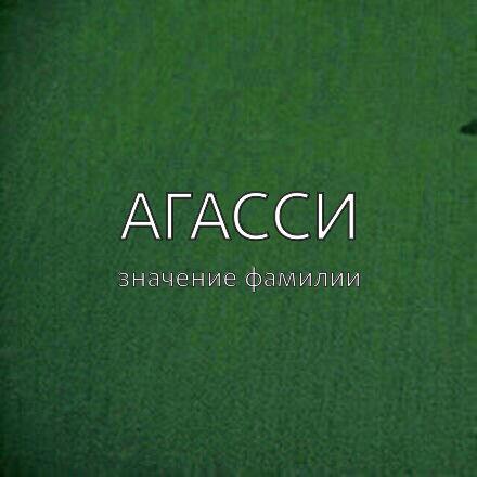 Происхождение фамилии Агасси