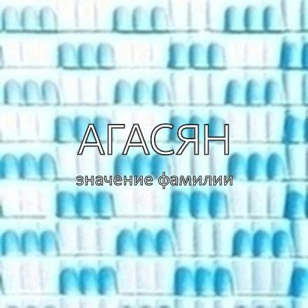 Происхождение фамилии Агасян