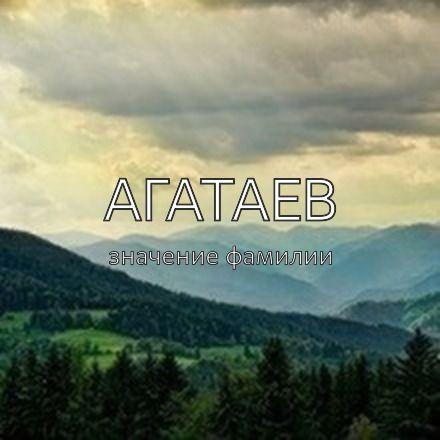 Происхождение фамилии Агатаев