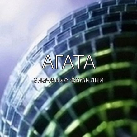 Происхождение фамилии Агата