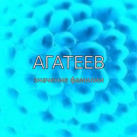 Происхождение фамилии Агатеев