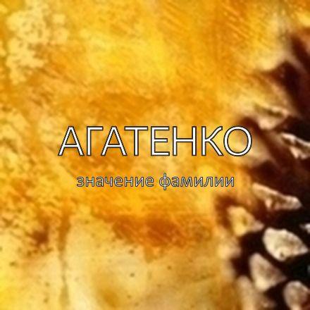 Происхождение фамилии Агатенко