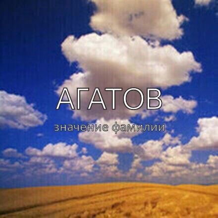 Происхождение фамилии Агатов