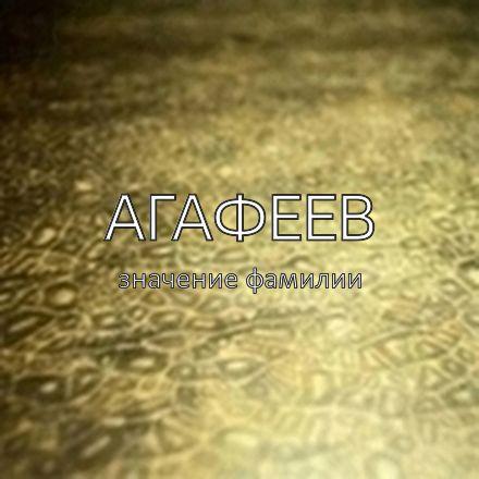 Происхождение фамилии Агафеев