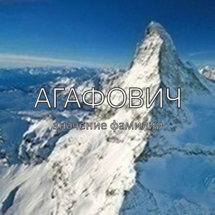 Происхождение фамилии Агафович
