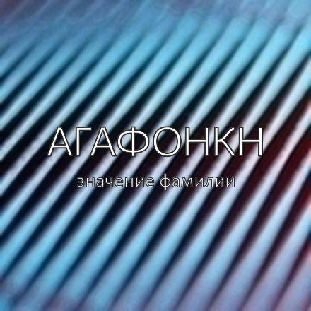 Происхождение фамилии Агафонкн