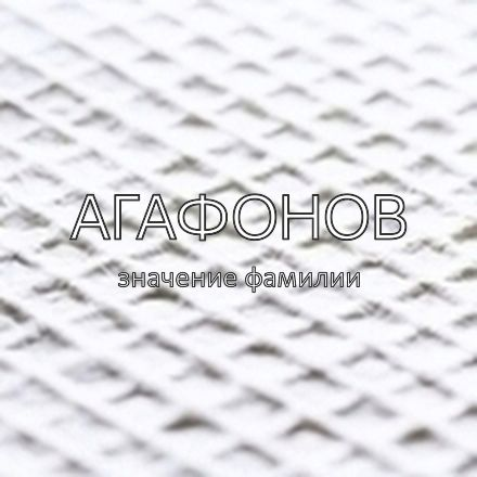 Происхождение фамилии Агафонов