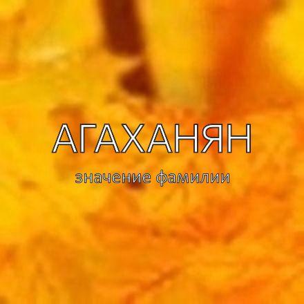 Происхождение фамилии Агаханян
