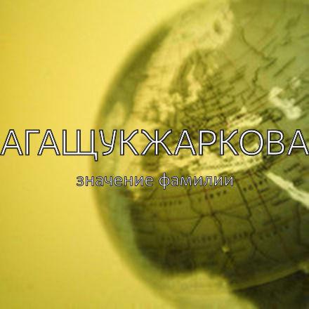 Происхождение фамилии Агащукжаркова