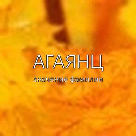 Происхождение фамилии Агаянц