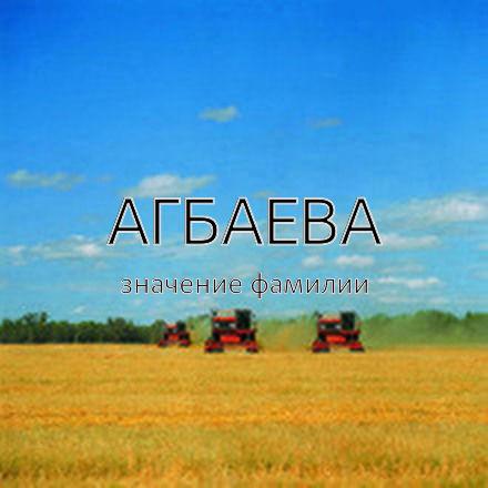 Происхождение фамилии Агбаева