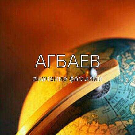 Происхождение фамилии Агбаев