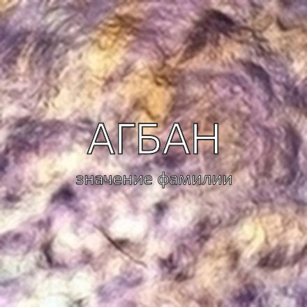 Происхождение фамилии Агбан