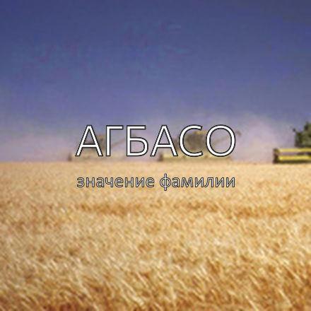 Происхождение фамилии Агбасо