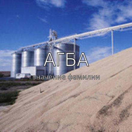 Происхождение фамилии Агба
