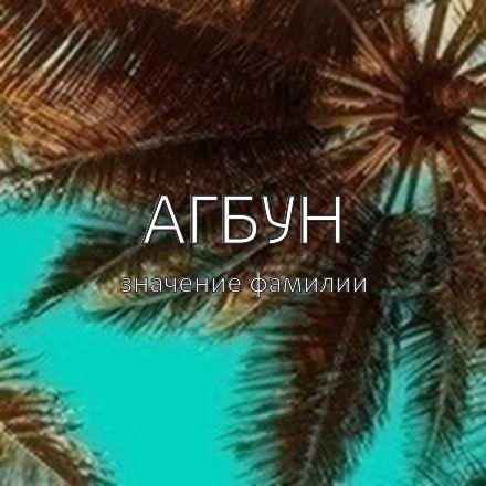 Происхождение фамилии Агбун