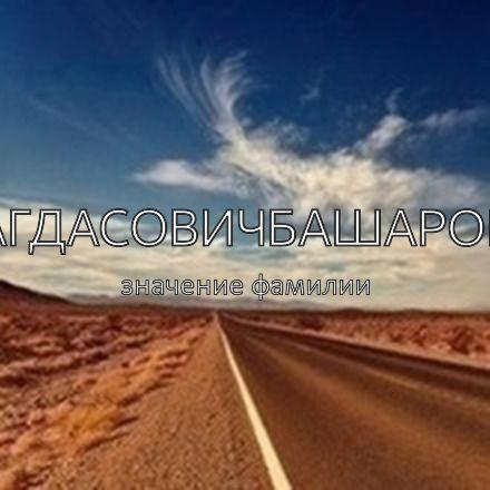 Происхождение фамилии Агдасовичбашаров