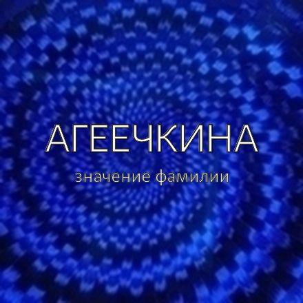 Происхождение фамилии Агеечкина
