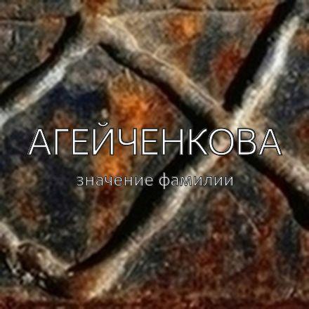 Происхождение фамилии Агейченкова