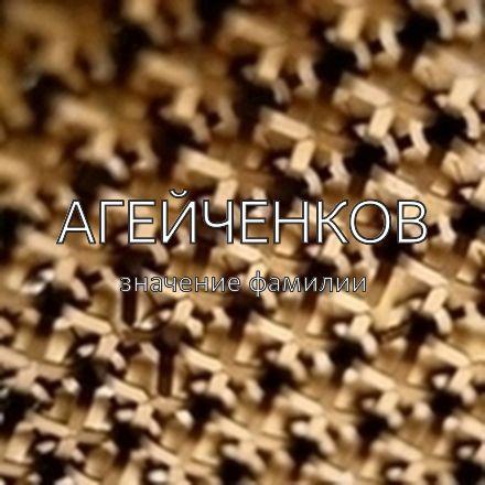 Происхождение фамилии Агейченков