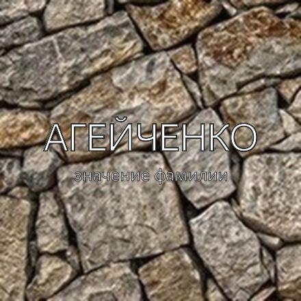 Происхождение фамилии Агейченко