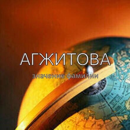 Происхождение фамилии Агжитова