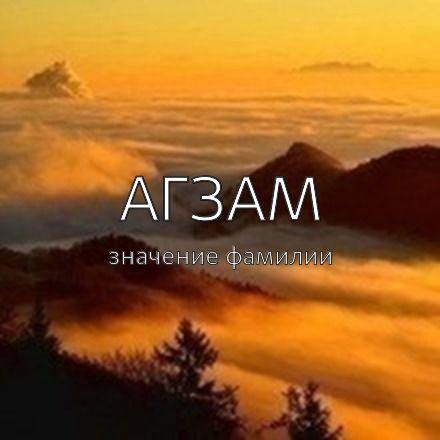 Происхождение фамилии Агзам