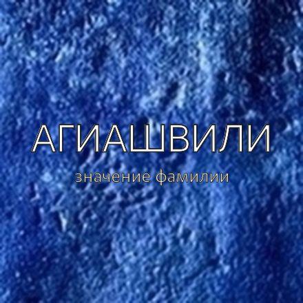 Происхождение фамилии Агиашвили