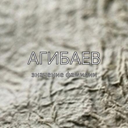 Происхождение фамилии Агибаев