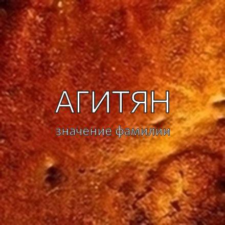 Происхождение фамилии Агитян
