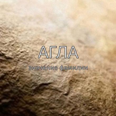 Происхождение фамилии Агла