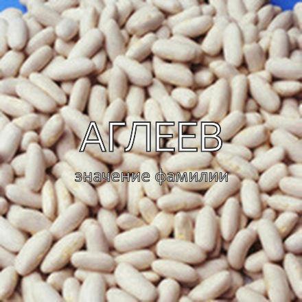 Происхождение фамилии Аглеев