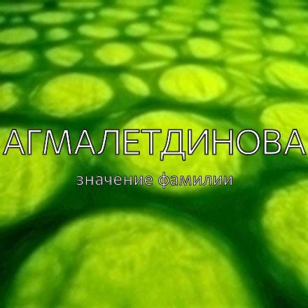 Происхождение фамилии Агмалетдинова