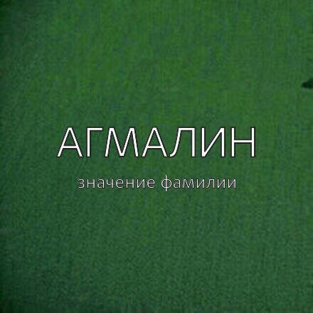 Происхождение фамилии Агмалин