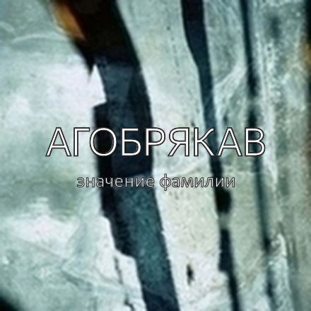 Происхождение фамилии Агобрякав