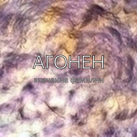 Происхождение фамилии Агонен