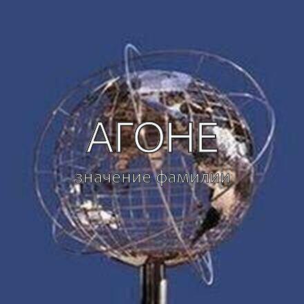 Происхождение фамилии Агоне