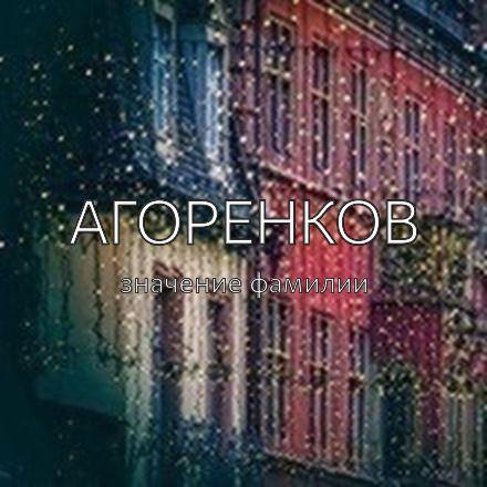 Происхождение фамилии Агоренков