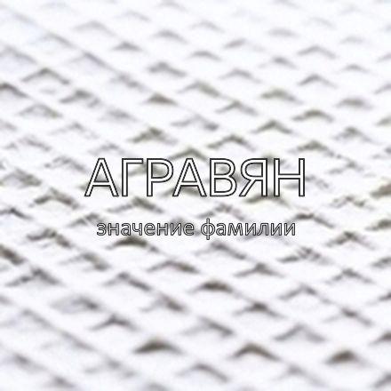 Происхождение фамилии Агравян