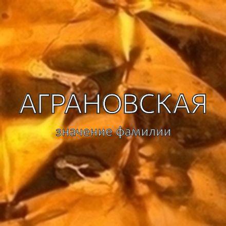 Происхождение фамилии Аграновская